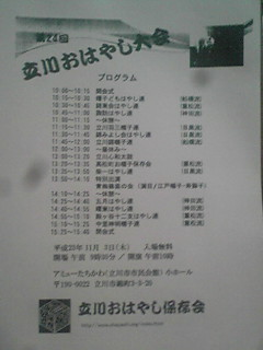 立川おはやし大会プログラムが出来ました。